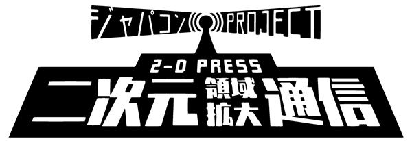 ジャパコンProject『二次元領域拡大通信』
