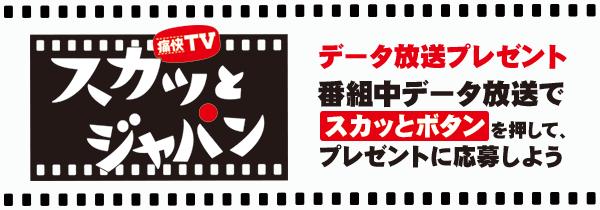 と ジャパン 歌 スカッ 挿入 痛快TV スカッとジャパンへのメッセージ