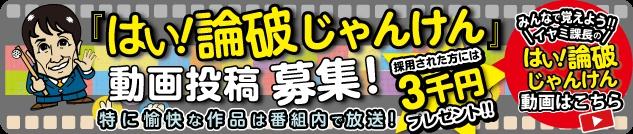 痛快TV スカッとジャパン 「はい!論破じゃんけん」動画募集
